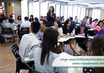 วิดีโอ – หลักสูตร สอนอย่างไรให้นักเรียนรักวิชาคณิตศาสตร์ : เทคนิคการสอนคณิตศาสตร์ช่วงชั้นที่ 2 วันที่ 18 กรกฎาคม 2558