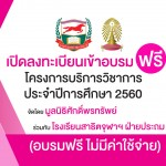 Banner-CU-2560-for-Post
