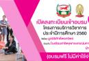 โครงการบริการวิชาการ ปีการศึกษา 2560
