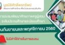 หลักสูตรอบรมประจำเดือนกันยายนและพฤศจิกายน 2560