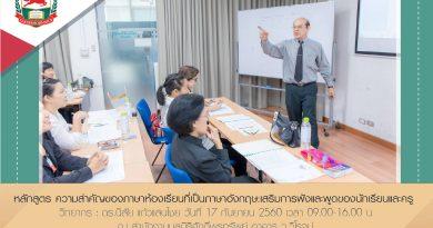 หลักสูตร ความสำคัญของภาษาห้องเรียนที่เป็นภาษาอังกฤษ:เสริมการฟังและพูดของนักเรียนและครู  วันที่ 17 กันยายน 2560
