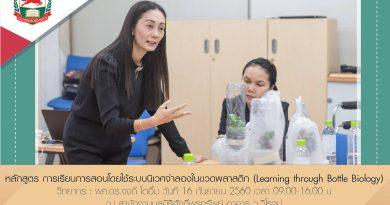 หลักสูตร การเรียนการสอนโดยใช้ระบบนิเวศจำลองในขวดพลาสติก (Learning through Bottle Biology) วันที่ 16 กันยายน 2560