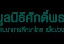 """ทุนการศึกษา """"ว่าที่ครูไทยสู่ถิ่นกำเนิด ครั้งที่ 2"""""""