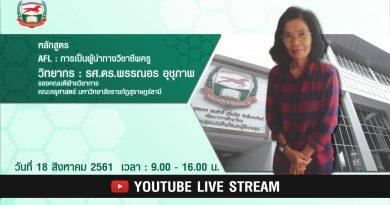 Youtube Live : หลักสูตรการเป็นผู้นำทางวิชาชีพครู