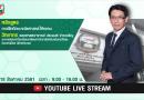 Youtube Live :  การฝึกทักษะคณิตศาสตร์ให้คงทน