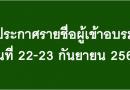 ประกาศรายชื่อผู้เข้าอบรม วันที่ 22-23 กันยายน 2561