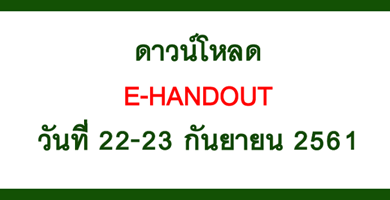 ดาวน์โหลด E-Handout  วันที่ 22-23 กันยายน 2561