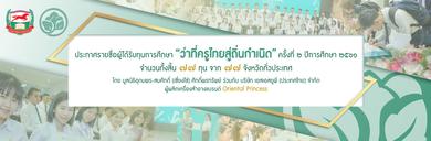 """ประกาศรายชื่อผู้รับทุนการศึกษา """"ว่าที่ครูไทยสู่ถิ่นกำเนิด""""  ครั้งที่ ๒ ปีการศึกษา ๒๕๖๑ จำนวนทั้งสิ้น ๗๗ จังหวัดทั่วประเทศ  โดย มูลนิธิศักดิ์พรทรัพย์ ร่วมกับ บริษัท เอสเอสยูพี (ประเทศไทย) จำกัด  ซึ่งเป็นผู้ผลิตเครื่องสำอางแบรนด์ Oriental Princess"""