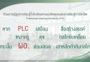 โครงการปฏิรูปการเรียนรู้ทั้งโรงเรียนตามแนวคิดชุมชนแห่งการเรียนรู้ทางวิชาชีพ  Professional Learning Community (PLC)
