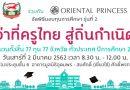 """พิธีมอบทุนการศึกษา""""ว่าที่ครูไทยสู่ถิ่นกำเนิด รุ่นที่ 2 """"ประจำปีการศึกษา 2561 จำนวน 77 ทุน"""
