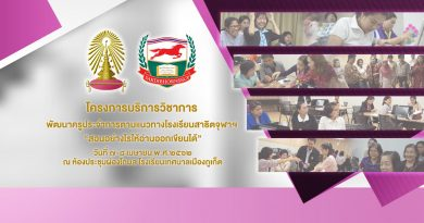 """คลิปวิดีโอบรรยากาศการอบรม : """"สอนอย่างไรให้อ่านออกเขียนได้"""" วันที่ 7-8 เมษายน พ.ศ. 2562 ณ ห้องประชุมผ่องโกมล โรงเรียนเทศบาลเมืองภูเก็ต จังหวัดภูเก็ต"""