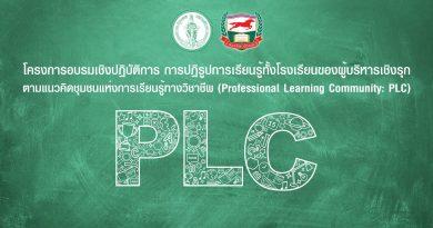 สกู๊ปบรรยากาศ : Professional Learning Community( PLC) วันที่ 30-31 มีนาคม 2562