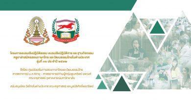 โครงการอบรมเชิงปฏิบัติธรรม อบรมเชิงปฏิบัติการและฐานกิจกรรม  ครูอาสาสมัครเพื่อสอนภาษาไทยและวัฒนธรรมไทยในต่างประเทศ รุ่นที่ ๓๖  ประจำปี ๒๕๖๒