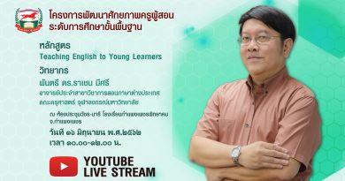 """ชมถ่ายทอดสดการสอน หลักสูตร """"Teaching English to Young Learners"""" วันที่ 16 มิถุนายน 2562 เวลา 10.00-12.00 น. ณ ห้องประชุมวัชร-นารี โรงเรียนกำแพงเพชรพิทยาคม จ.กำแพงเพชร"""