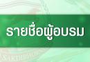 ประกาศรายชื่อคณาจารย์ผู้เข้าร่วมอบรม : วันเสาร์ที่ 20 กรกฎาคม 2562