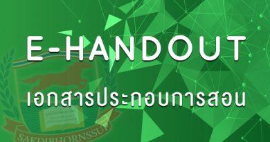 ดาวน์โหลดเอกสารประกอบการสอน E-HANDOUT : วันเสาร์ที่ 20 กรกฎาคม 2562