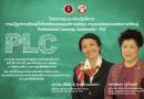 ชมวิดีโอการสอนย้อนหลัง PLC สช : วันที่ 27 ก.ค. 62