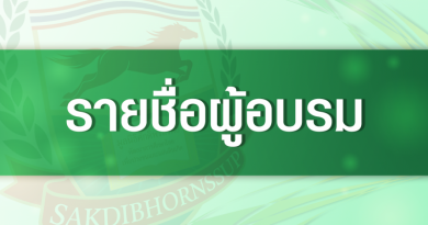 ประกาศรายชื่อผู้เข้าอบรมออนไลน์ : วันเสาร์ที่ 30 พฤษภาคม 2563 วิทยากร: อาจารย์นพมาศ ว่องวิทยสกุล