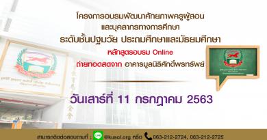 หลักสูตรอบรมออนไลน์ วันเสาร์ที่ 11 กรกฏาคม 2563 : เวลา 09.00-12.00 น. : 2 หลักสูตร / เวลา 14.00-17..00 น. : 2 หลักสูตร