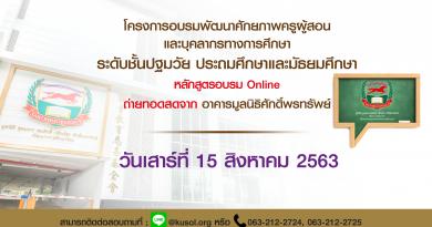 หลักสูตรอบรมออนไลน์ วันเสาร์ที่ 15 สิงหาคม 2563 : เวลา 09.00-12.00 น. : 1 หลักสูตร , เวลา 14.00-17.00 น. : 1 หลักสูตร