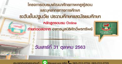 ประชาสัมพันธ์หลักสูตรอบรมออนไลน์ วันเสาร์ที่ 31 ตุลาคม 2563 : 6 หลักสูตร