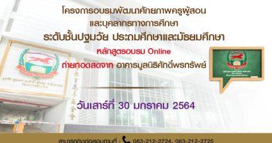 ประชาสัมพันธ์หลักสูตรอบรมออนไลน์ วันเสาร์ที่ 30 มกราคม 2564 : 7 หลักสูตร