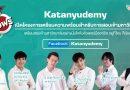 เชิญชวนลงทะเบียนเรียนกับ Kantanyudemy !!
